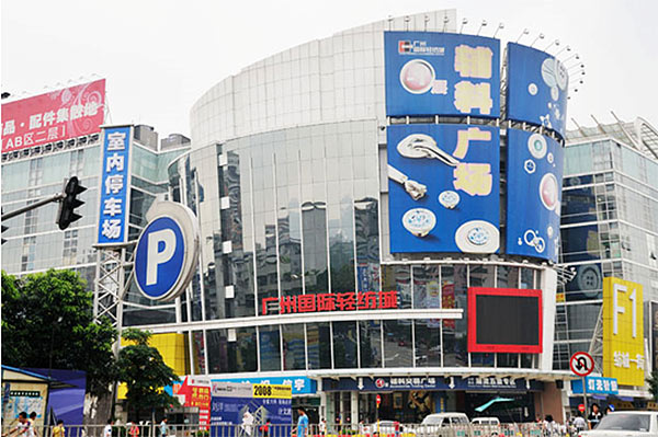 """Рынок фурнитуры и ткани - """"Чжун да"""""""