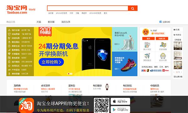 интернет-магазин TAOBAO.com