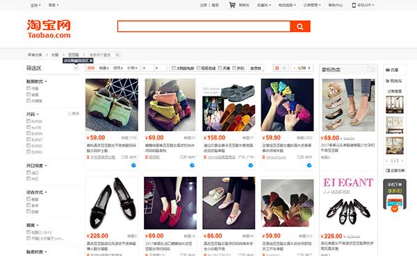 Заказать обувь на Таобао