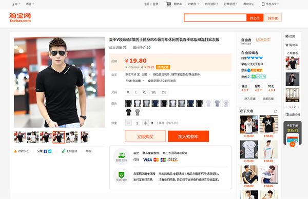 Заказать футболки на Taobao