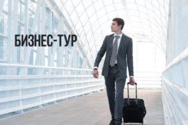 Бизнес-туры в Китай